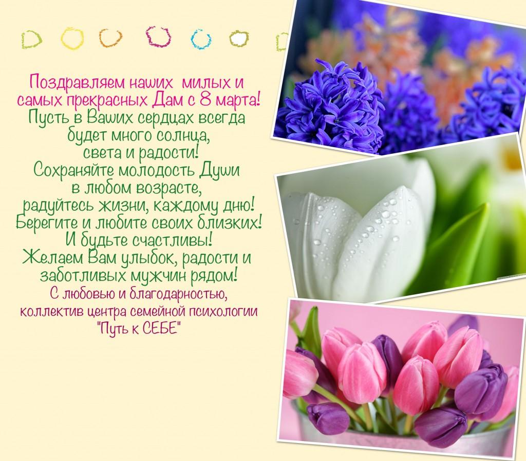 Поздравляем с 8 марта 2013!!! Путь к СЕБЕ!