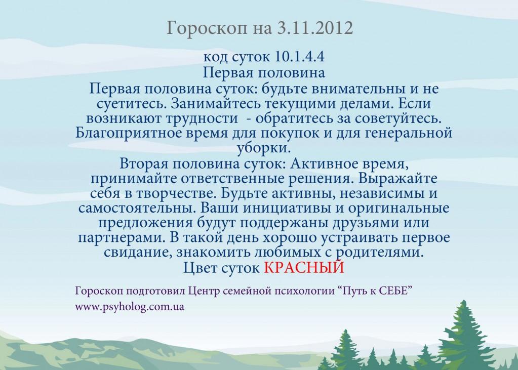 Гороскоп на 3 ноября 2012 года