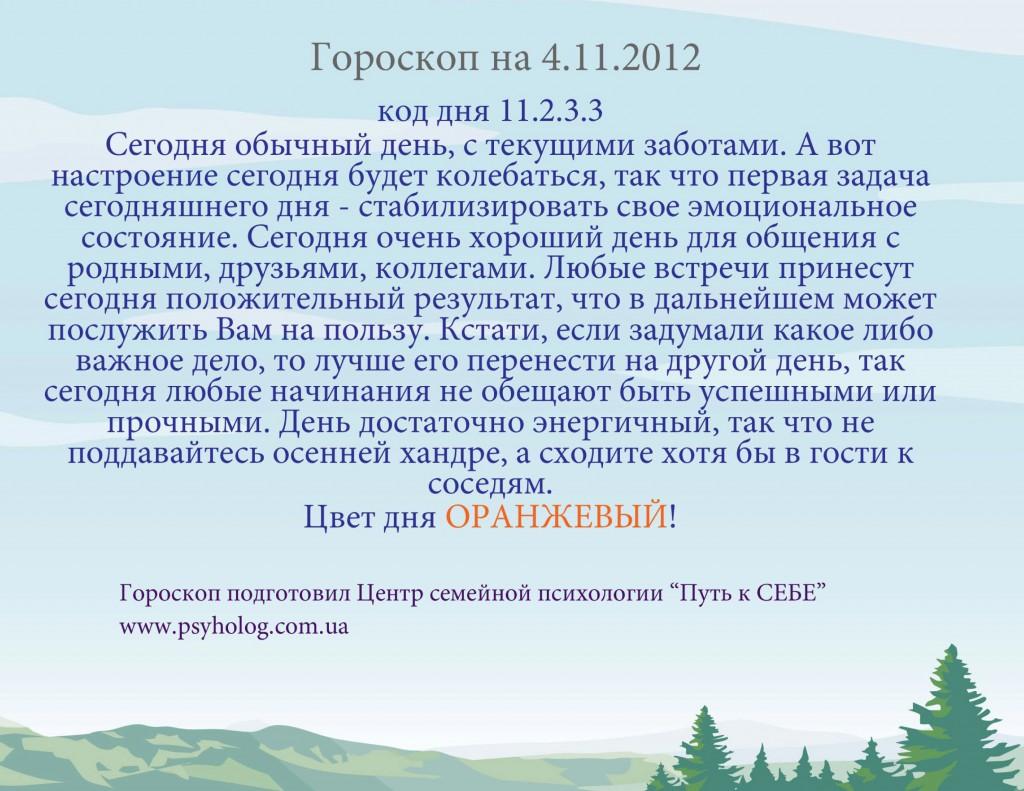 гороскоп на 4 ноября 2012