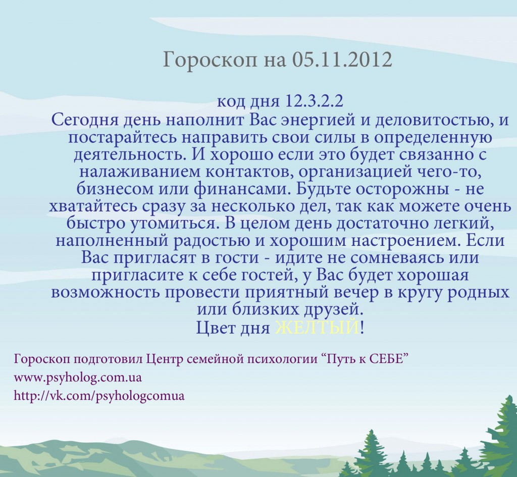 гороскоп на 5 ноября 2012