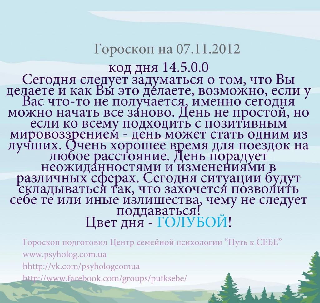 гороскоп на 7 ноября 2012 год