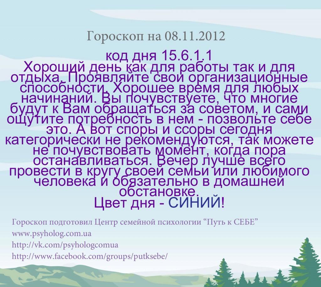 гороскоп на 8 ноября 2012