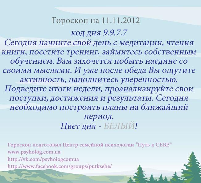 гороскоп на 11 ноября 2012