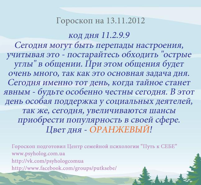 гороскоп на 13 ноября 2012 год