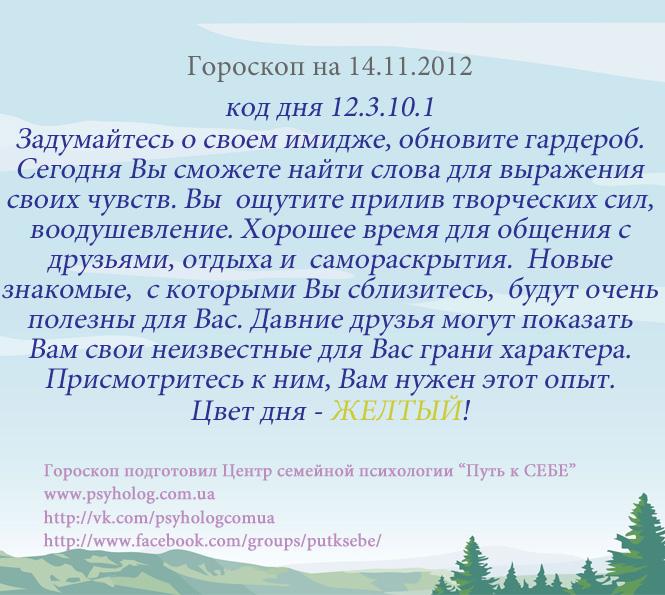 гороскоп на 14 ноября 2012 год