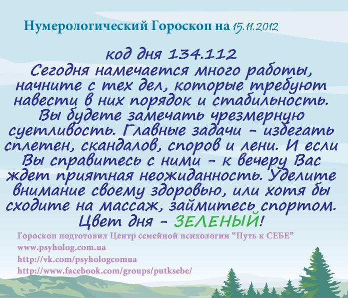 гороскоп на 14 ноября 2012, путь к себе