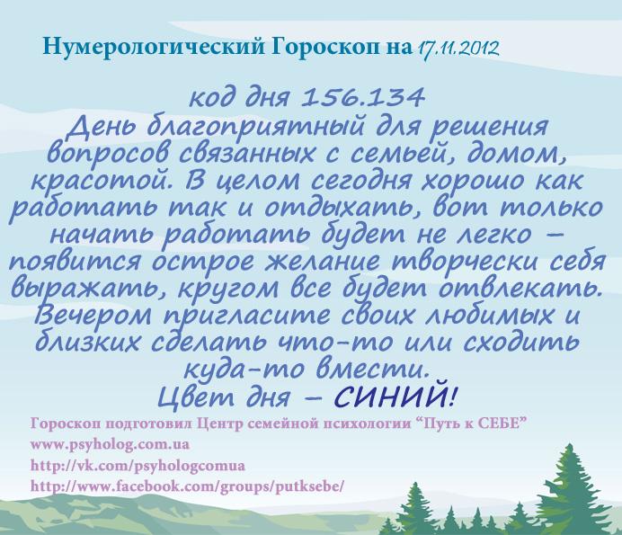 гороскоп на 17 ноября 2012, Путь к себе