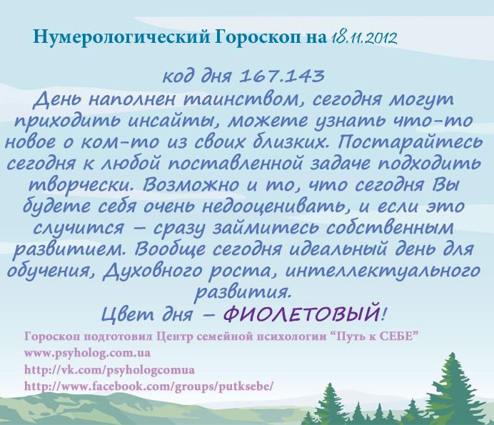 гороскоп на 18 ноября 2012, путь к себе