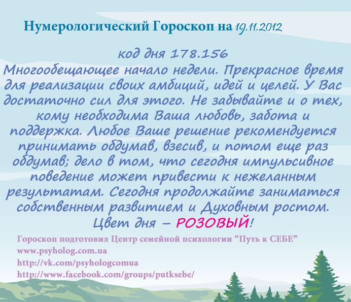 гороскоп на 19 ноября 2012, путь к себе