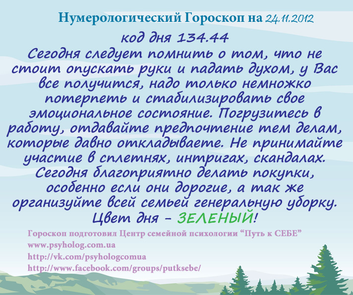 гороскоп на 24 ноября 2012, путь к себе